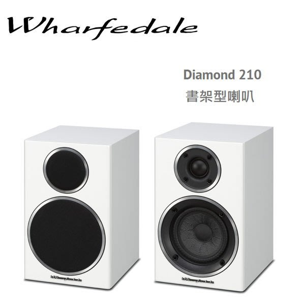 高傳真音響【DIAMOND 210 書架型喇叭】2音路被動式喇叭│黑白兩色│英國 Wharfedale