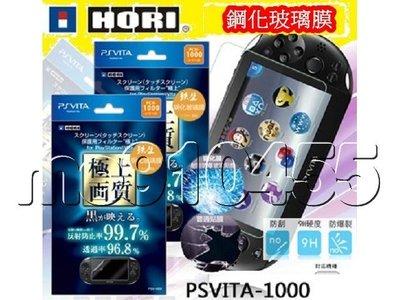 PSV1000 專用 鋼化貼 PSV 1000 螢幕 鋼化玻璃膜 保護貼 PSVita 鋼化膜 保護膜 保貼 有現貨