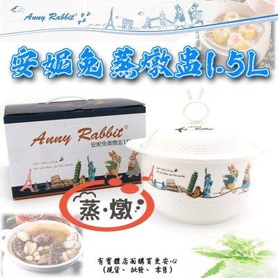 00016-002-興雲網購【安妮兔蒸燉盅1.5L】蒸煮鍋/蒸燉鍋/陶瓷精製/隔水加熱用