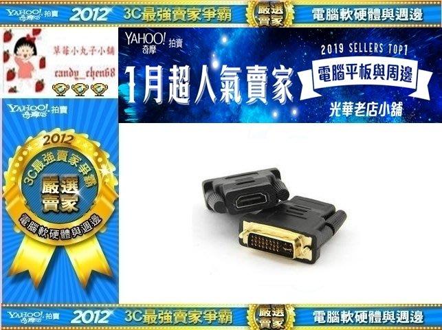 【35年連鎖老店】HDMI(19)母/DVI-I(24+5)公 轉接頭 HDG-6有發票