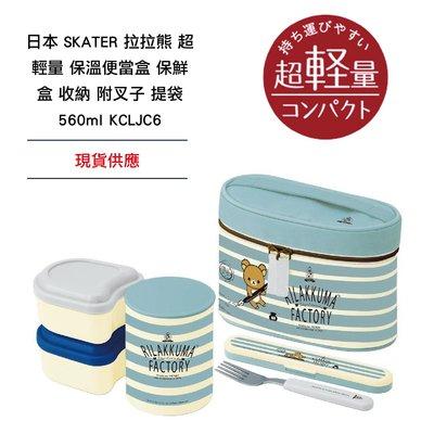 日本 SKATER 拉拉熊 超輕量 保溫便當盒 保鮮盒 收納 附叉子 提袋 560ml KCLJC6 現貨