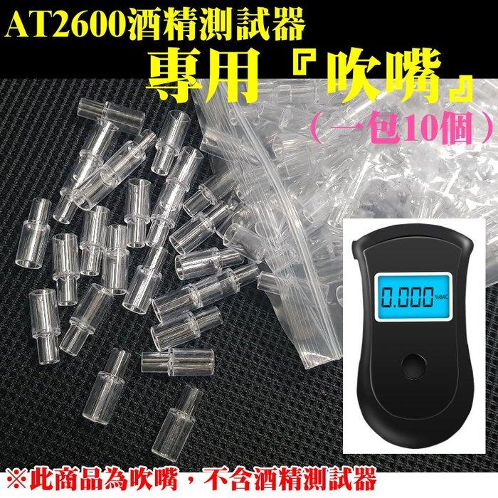 ✨艾米精品🎯AT2600酒精測試器專用『吹嘴』(一包10個)🌈酒精 酒測 酒測器 酒測儀 吹氣式 酒駕 新制
