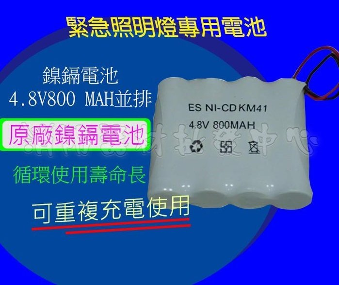 消防器材批發中心鎳鎘電池 4.8V800MAH緊急出口燈電池. 6v4a照明燈方向燈電池代客更換電池.安裝維修