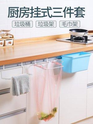 【berry_lin107營業中】可掛式垃圾袋架收納架子家用的壁掛支架掛鉤櫥柜門掛架廚房垃圾桶