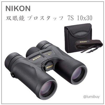 【現貨】日本 NIKON PROSTAFF 7S 10X30 雙筒 望遠鏡 休閒 戶外 輕量 10倍 30口徑 含收納袋