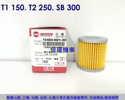 三陽 T1 150. T2 250. SB300 N01 原廠 機油濾芯