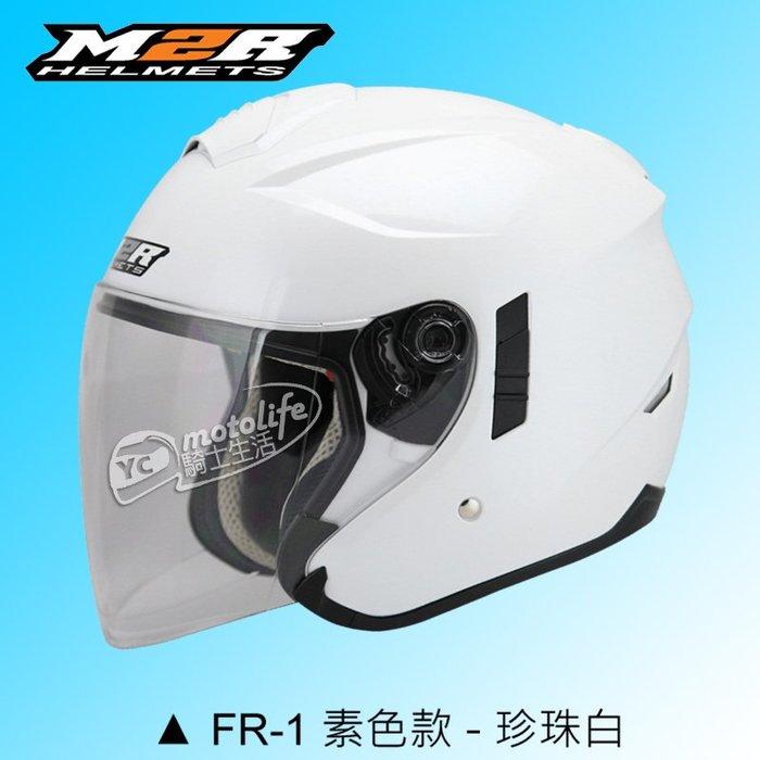 YC騎士生活_M2R安全帽 FR1 珍珠白 3D立體透氣內襯|雙鏡片內置墨鏡|UV400|3/4安全帽|FR-1 白色
