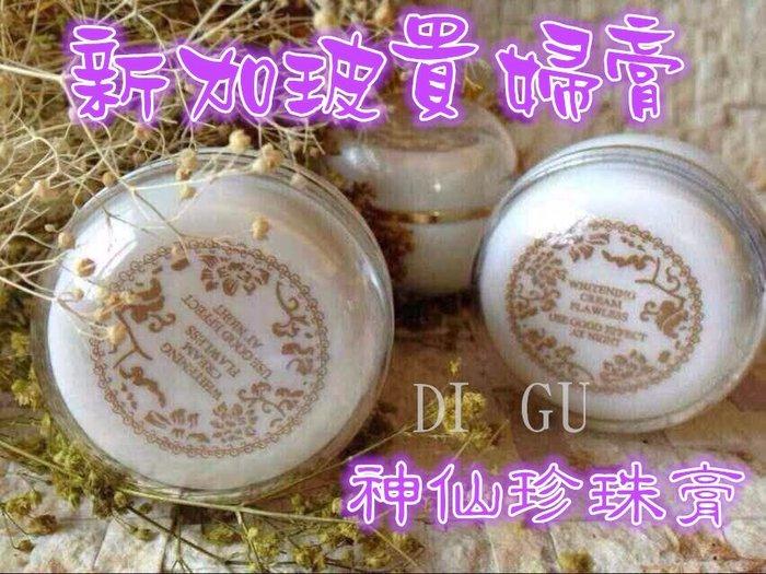正品有防偽標籤神仙膏貴婦膏新加坡貴婦膏神仙珍珠膏 貴婦珍珠膏38g 代購