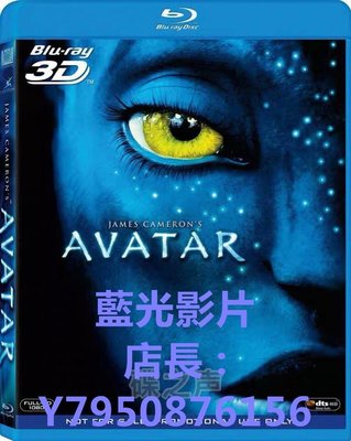藍光光碟/BD影片 阿凡達3D Avatar 3D電影BD50超高清1080P盒裝限量收藏版 繁體中字 全新盒裝