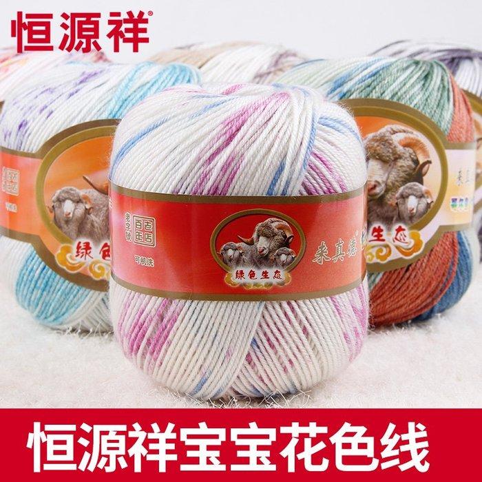 千夢貨鋪-毛線寶寶花式線中細線羊毛團兒童編織嬰兒球手編毛衣#羊毛線#粗線細線#針織工具#手工編織#毛線球