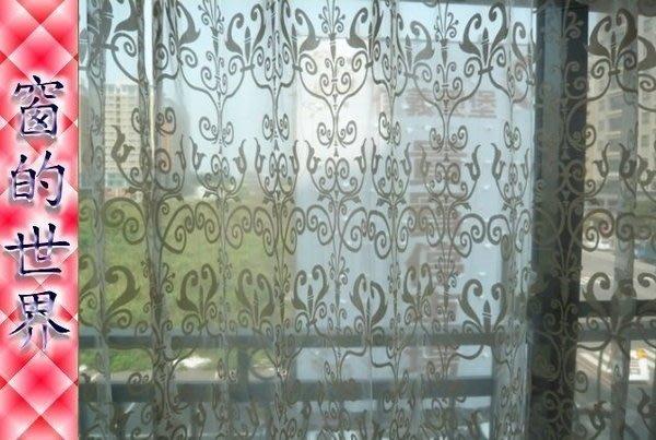 【窗的世界】20年專業製作達人,造型窗紗窗簾#020