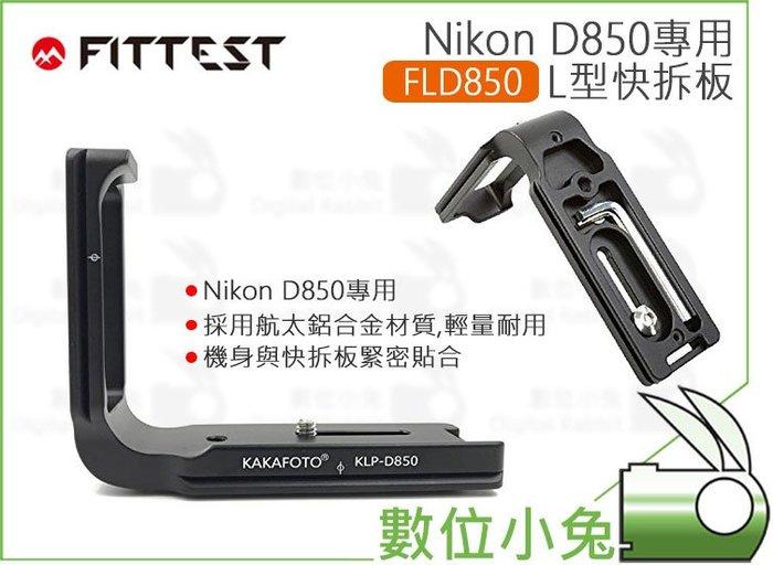 數位小兔【Fittest FLN-D850 NIKON D850 L型快拆板】Arca 豎拍板 CNC鋁合金 支架