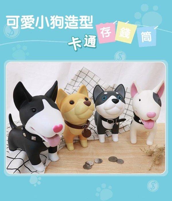 -庫米--可愛寵物 小狗存錢罐 動物存錢筒 牛頭梗 哈士奇 柴犬 頭部可動 交換禮物