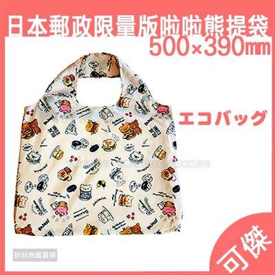 日本郵政 Rilakkuma 拉拉熊 造形環保袋 限量限定款式  50x39CM 購物袋 環保袋 一體成形穩固好收納