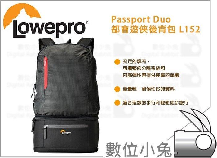 數位小兔【Lowepro Passport Duo 都會遊俠後背包 L152】雙肩包 攝影包 相機包