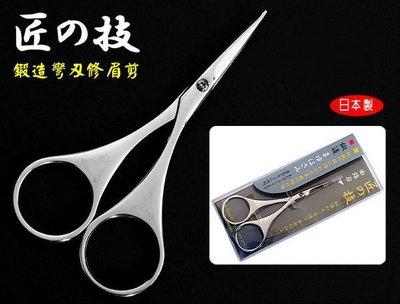 【angel 精品館 】  日本 匠之技 鍛造修眉剪 / 彎刃 G2100