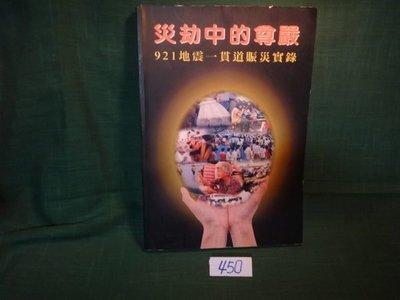 【愛悅二手書坊 04-59】災劫中的尊嚴:九二一大地震一貫道賑災實錄