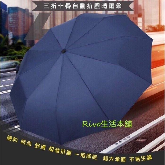 【黑膠十骨傘】防曬 防強風 極致十骨傘 抗UV黑膠款 自動傘 一鍵開合 三折傘 遮陽 防強風