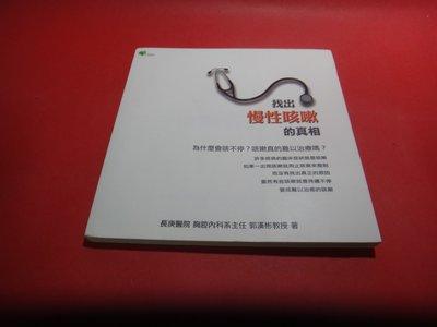 【愛悅二手書坊 26-03】找出慢性咳嗽的真相/郭漢彬  台灣胸腔疾病學會