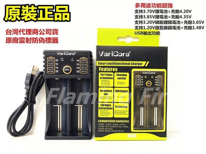 原裝正品 Varicore 多功能雙槽18650萬用充電器 可充1.2V/3.2V/3.7V/3.8 磷酸鐵鋰電池 鋰鐵