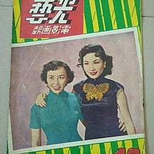 《光藝電影畫報》陳琦 藍鶯鶯 1952年 第49期 早期老電影雜誌