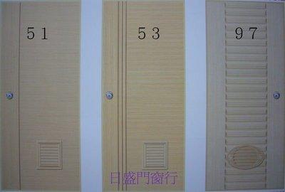 ☎日盛門窗行✦歐風白橡正南亞塑鋼門組✦含門框✦一年保固✦廁所門 浴室門 廚房門