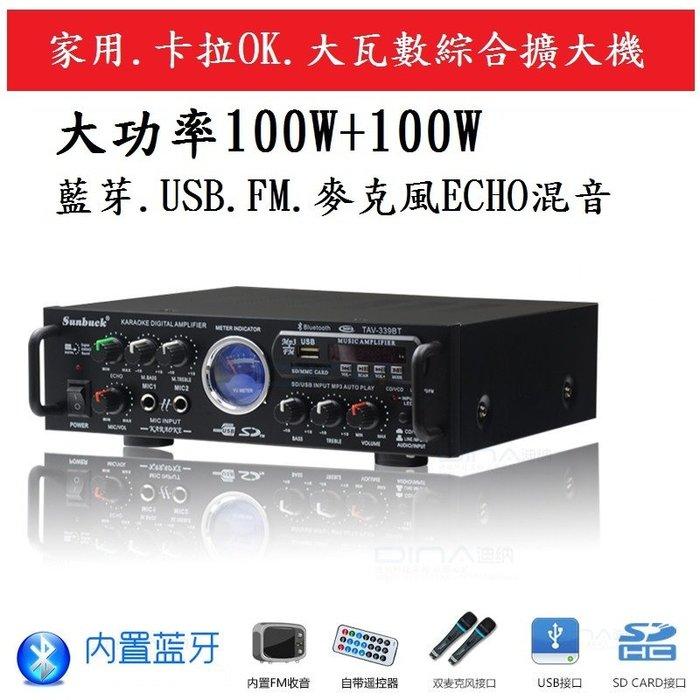 ~現貨~Sunbuck 2.1聲道卡拉OK功率放大器 擴大機(200W、家車雙用、藍牙、FM、USB、SD)
