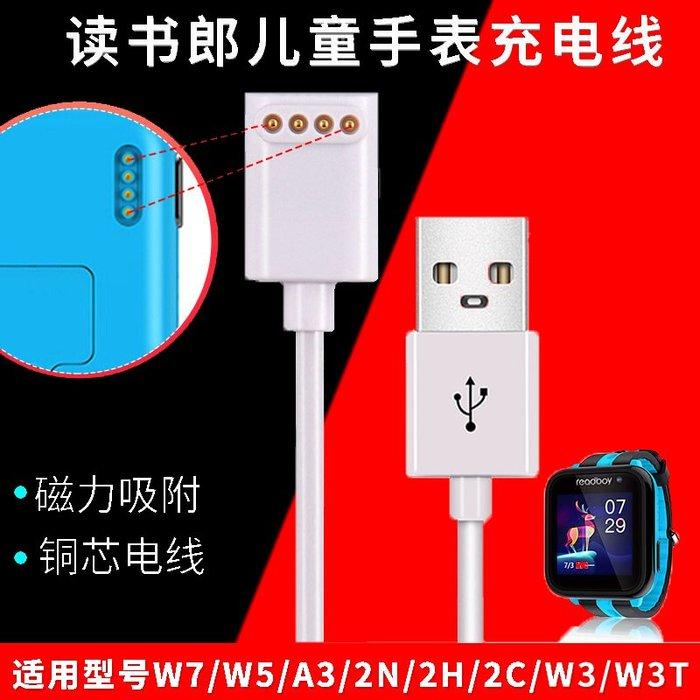 兒童手錶充電器電話手錶充電器磁吸充W2H W2T W2C W2N W3T A3 A5充電線數據線通用