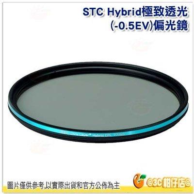 送蔡司拭鏡紙10包 STC Hybrid CPL 82mm 極致透光 偏光鏡 公司貨 抗油汙