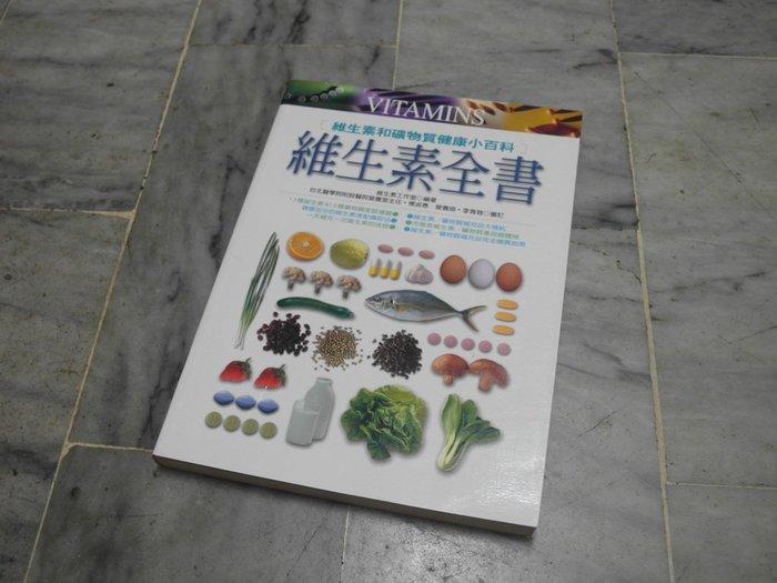 達人古物商《食譜》維生素全書【商周出版】