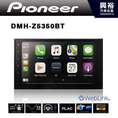 ☆興裕☆【Pioneer】DMH-Z5350BT 6.8吋觸控式無碟主機 *支援CarPlay+Android Auto