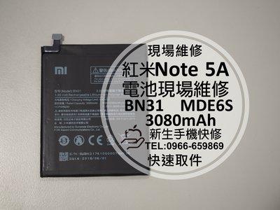 免運【新生手機快修】紅米Note5A 內置電池 BN31 MDE6S 電池膨脹 自動斷電 衰退耗電 不蓄電 現場維修更換