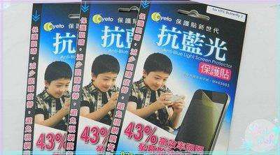 金山3C配件館 三星 S4/i9500/S5/G900 抗藍光 抗指紋 防眩光 保護貼(不是玻璃貼)貼到好$150
