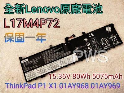 ☆全新 聯想 Lenovo L17M4P72 原廠電池 ThinkPad P1 / X1 Extreme 01AY968