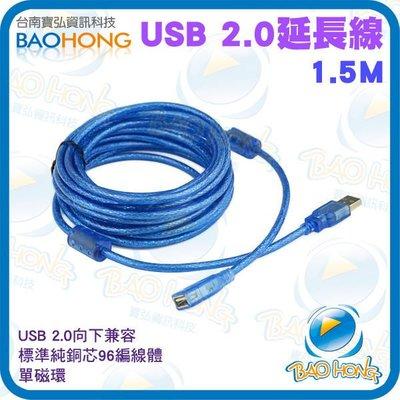 台南詮弘】USB 2.0公頭對母頭訊號延長線 傳輸線 數據線 1.5米 抗干擾線圈磁環+編織網+鋁箔屏蔽+加厚PVC