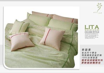 《OUTLET》-麗塔寢飾- 40支精梳純棉 【青蘋果】單人床包薄被套枕套三件組 -  超棉柔皺皺布料