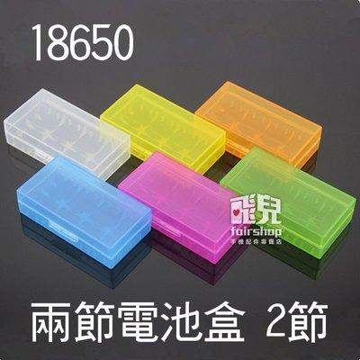 【飛兒】18650 兩節電池盒 2節 兩節 電池盒 收納盒 鋰電池 鋰電池盒 電池收納盒 多色 B1.2-1 199