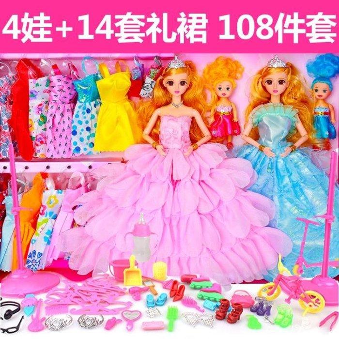 換裝芭比娃娃套裝女孩公主大禮盒別墅城堡婚紗巴比洋娃娃兒童玩具WY
