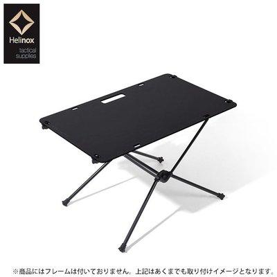 【优職人 台灣現貨 】Helinox Solid Top 黑桌板 (只有桌板 不含桌腳)