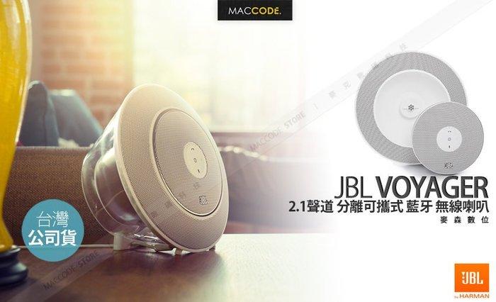 【英大公司貨】JBL Voyager 2.1聲道 分離可攜式 藍牙 無線喇叭 全新 現貨 含稅 免運