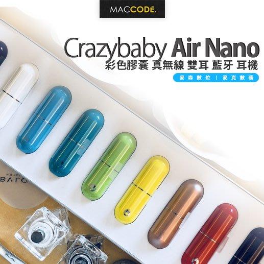 Crazybaby Air Nano 彩色膠囊 真無線 雙耳 藍牙 耳機 台灣公司貨 現貨 含稅