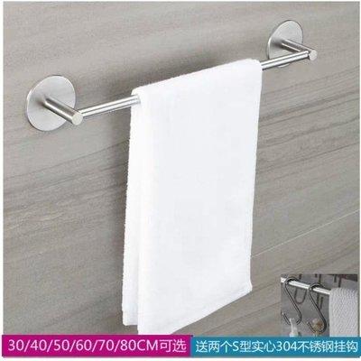 毛巾架 30-80cm長浴室毛巾桿免打孔304不銹鋼毛巾架單層衛生間單桿浴巾架T無與倫比家居 收納 促銷