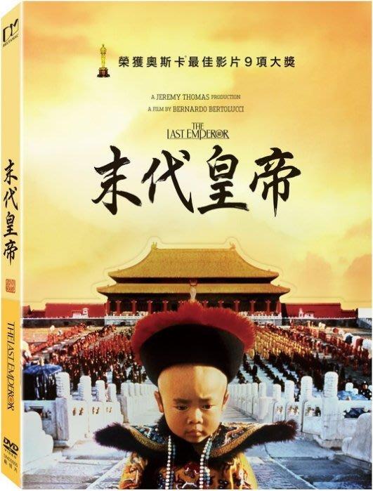『DINO影音屋』20-09【全新正版-電影-末代皇帝 (數位修復版)-DVD-全1集1片裝-尊龍 、陳沖、鄔君梅】