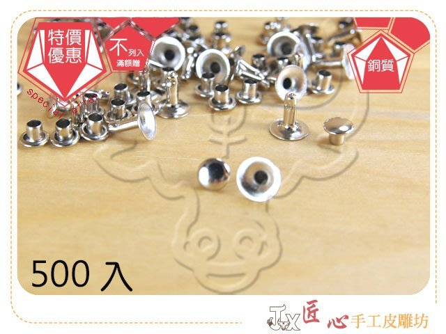 ☆匠心手工皮雕坊☆  固定釦 4.5×4mm 單面 (銀)(AB14041-5) 500入 /皮雕 拼布 拼布