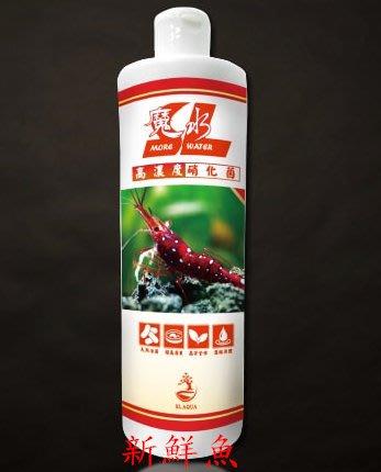 免運費~新鮮魚水族館~淞亮 正蝦 魔水 硝化菌 蘇蝦 專用 500ml (淞亮全系列商品都有)