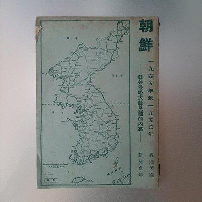 【快樂書屋】早期老書冊-朝鮮一九四五年到一九五零年韓共侵略大韓民國的內幕-美國新聞處印行-Philip C Jessup