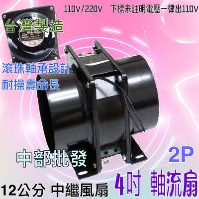 通風管 排風管 排煙管 排煙風管 4吋 軸流扇 排風機 抽風機 鼓風機 通風扇 台灣製導風管 排氣風管 抽風管 油煙管