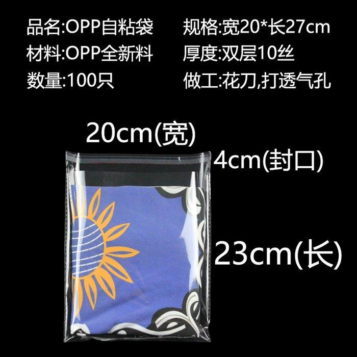 橙子的店 禮品包裝袋塑料透明玻璃紙 雙層10絲20*27cm OPP自粘袋透明袋子/批量可議價