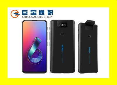 巨寶通訊-攜碼中華月繳399手機11000元ASUS ZenFone 6 ZS630KL 巨宝