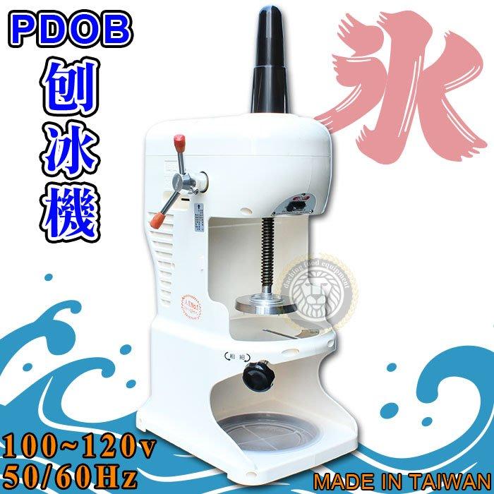 PDOB 刨冰機(電壓110V白色) 大塊冰專用 剉冰 雪花冰 刨冰機 大慶餐飲設備